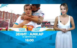 «Zenit» — «Amkar»: the weather forecast for the match