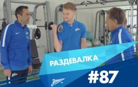 The Locker Room from Zenit TV: Issue No. 87