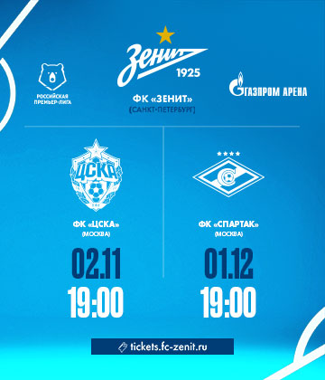 Tickets on sale now for the big games with CSKA and Spartak