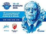On 10 and 11 February the Dmitry Besov Cup will be held at the Gazprom Academy