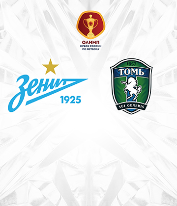 Details of the date and time of the Zenit v Tom Cup clash