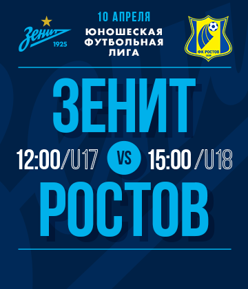 Watch Zenit's U17s and U18s live against Rostov