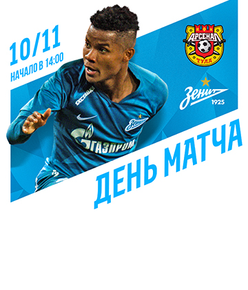 Zenit face Arsenal Tula today in the RPL