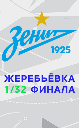 The UEFA Youth League draw featuring Zenit U19s takes place on 27 January