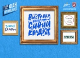 See the Zenit players' paintings before the game with Rubin Kazan