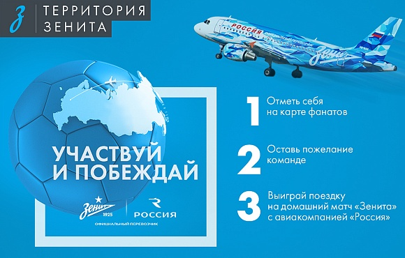 Rossiya Airlines begins a new season of the Zenit Territory competition