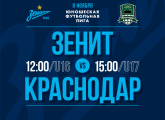 Gazprom Academy sides host Krasnodar this weekend