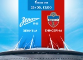 Zenit U19s v Yenisei U19s to be held at the Gazprom Arena