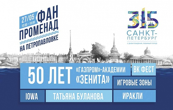 Zenit will celebrate the city and the Gazprom Acaemy's birthdays with a special Fan Promenade