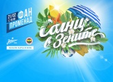 Sunny Zenit: The first Fan Promenade of the year awaits!