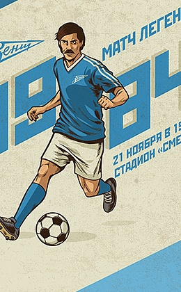 The Zenit 1984 legends will play a friendly this Thursday