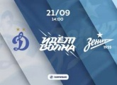 Dynamo Moscow v Zenit: Tickets for the away sector on sale now