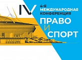 The Gazprom Arena to host the Law and Sport International Conference