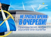 Zenit v Tambov: Five entrances for those without bags