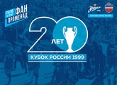 Legends of 1999: We're celebrating our Russian Cup win from 20 years ago this Sunday