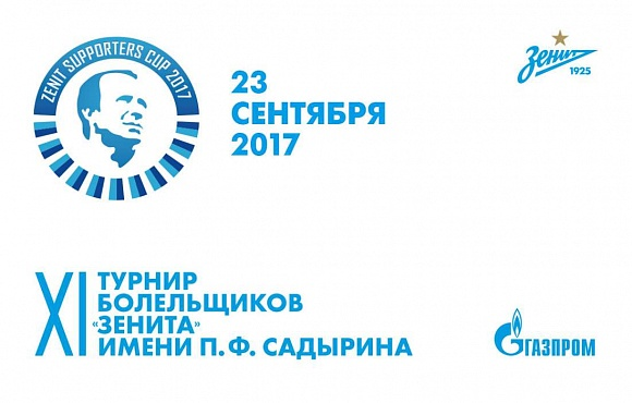 The Zenit fan's tournament in memory of Sadyrin will be held on 23 September