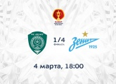 Akhmat v Zenit: Time and date for the Russian Cup match