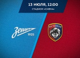 Zenit U19s kick-off their season on 13 July