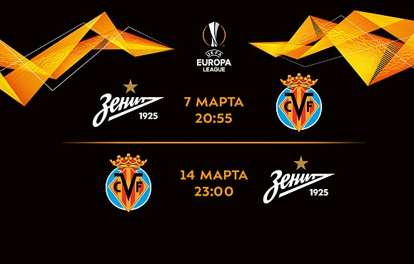 Kick-off times for Zenit v Villarreal in the Europa League