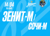 Watch Zenit U19s host Sochi U19s on Wednesday