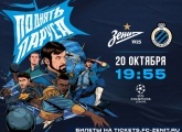 Tickets for Zenit v Club Brugge on sale now!