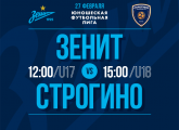 Zenit host Strogino at the Gazprom Academy this Saturday