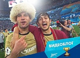 Zenit-TV's Vlog: Djorjevic, Bystrov, Arshavin and Danny supporting the champions!