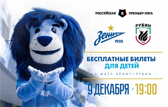 Zenit v Rubin Kazan: Kids go free to the final home match of 2018
