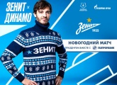 Zenit host Dynamo Moscow in the final home game of 2019