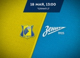 Zenit U19s v Rostov U19s this Saturday 18 May