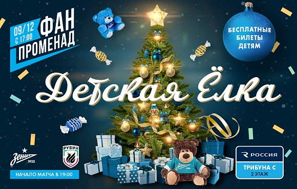 Zenit invite kids and their parents to celebrate the holidays at our final home game of 2018