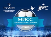 Zenit and Rossiya Airlines launch the hunt for the next Miss Zenit!