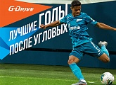 G-Drive: Our best goals from corners