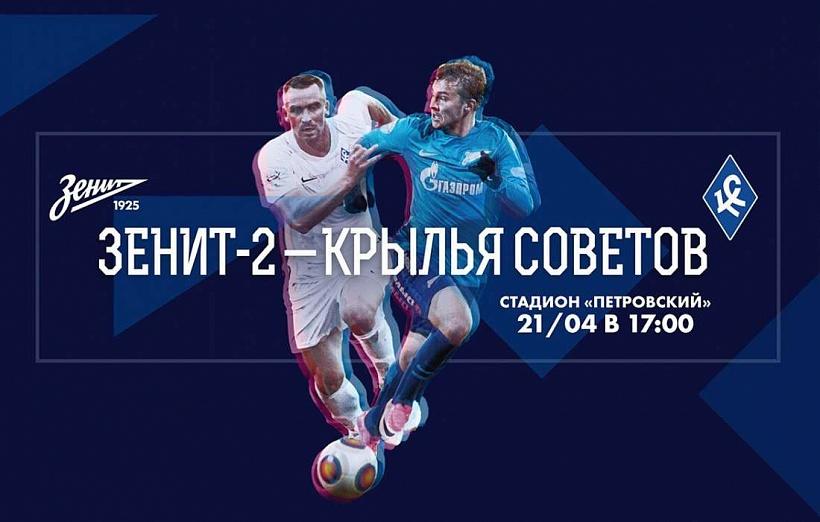 Zenit-2 v Krylia Sovietov: Tickets on sale now