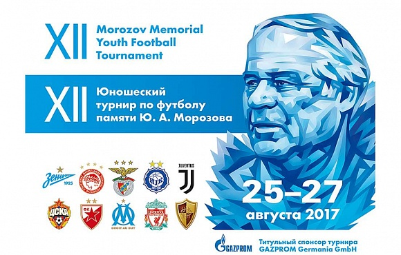 On 25 August The Yuri Morozov tournament kicks-off at the Gazprom Academy