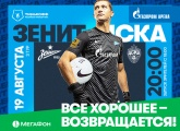 Tickets on sale now for Zenit v CSKA Moscow