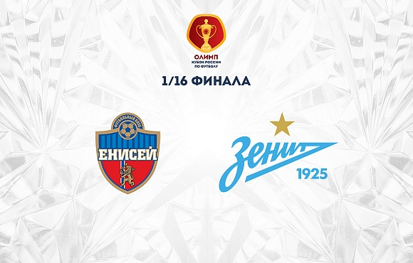 Zenit to face Enisey in the Russian Cup
