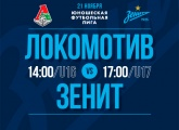 Zenit's youth sides face Lokomotiv away this Saturday