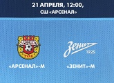 Zenit U19s are off to Tula to face Arsenal U19s