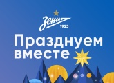Zenit paid a festive visit to two of St. Petersburg's children's hospital