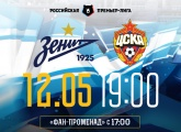 Zenit - CSKA Moscow: Tickets on sale now!