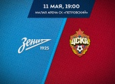 Zenit U19s play CSKA Moscow U19s this Saturday evening