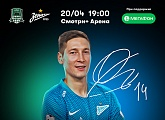 Daler Kuzyaev will meet with fans at Gazprom Arena this Saturday