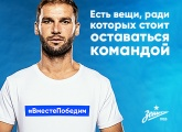 Zenit present a new #TogetherWeWin charity t-shirt