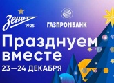 Zenit and Gazprombank to celebrate the New Year with our city's hospitals