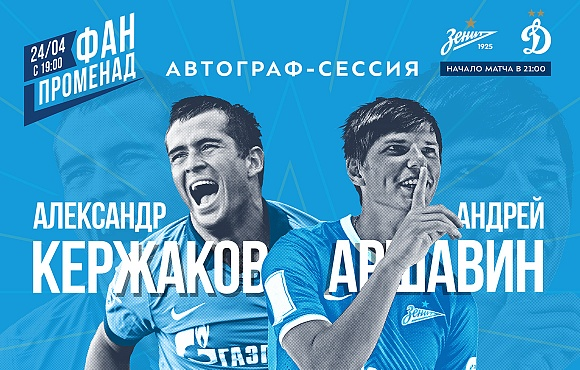 Kerzhakov and Arshavin to hold an autograph session before the match with Dynamo