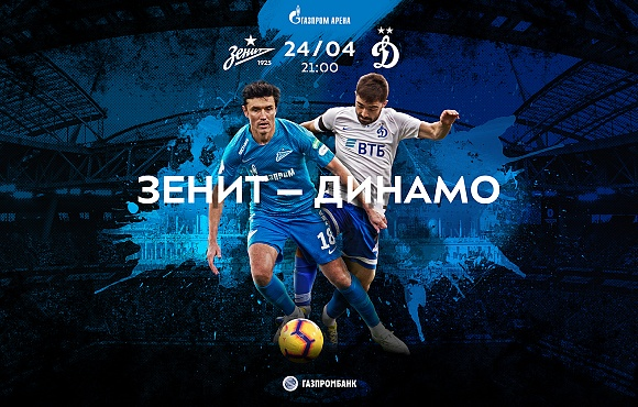 Zenit face Dynamo Moscow today at the Gazprom Arena