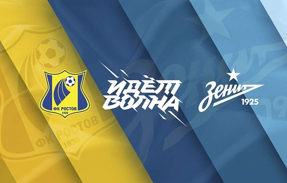 Date set for Rostov v Zenit in the Russian Cup