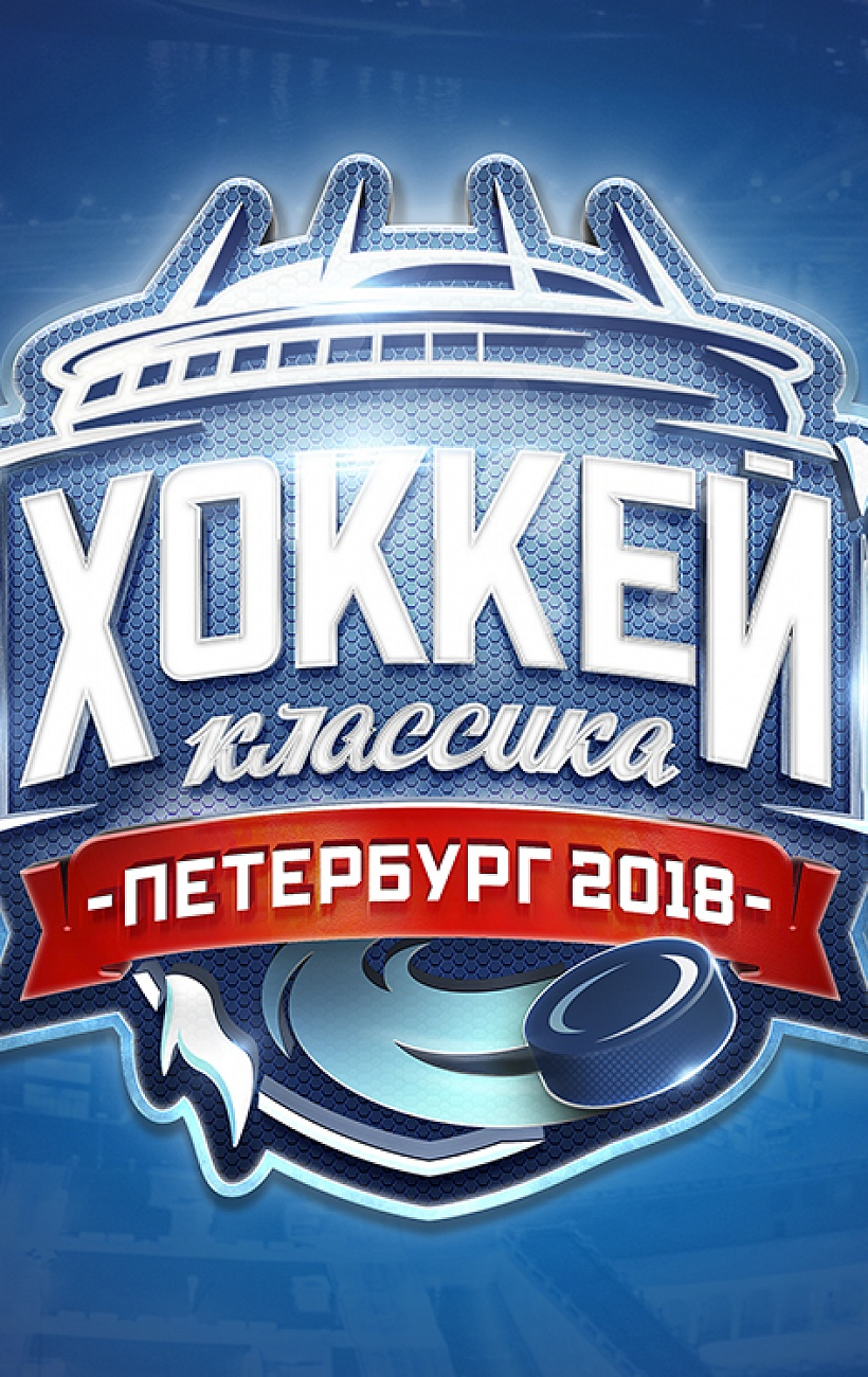 Ice Hockey Classic St. Petersburg 2018 to take place at Stadium St. Petersburg