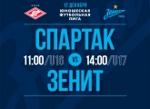 Zenit's youth sides face Spartak away this Saturday
